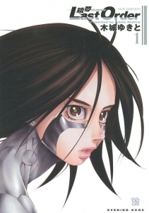Battle Angel Alita - Last Order 1